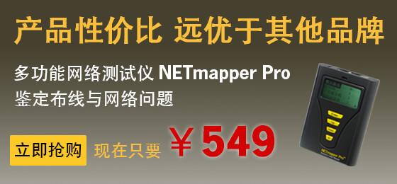 多功能网络测试仪 NETmapper Pro
